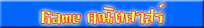 http://www.kanid.com/mathgame.html